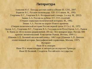 Алексеев Ю.Г. Походы русских войск в Иване III. СПб., 2007. Борисов Н.С. Русс