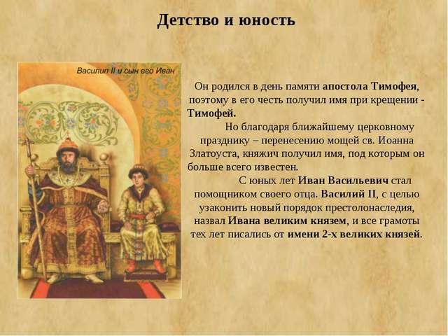 Детство и юность Он родился в день памяти апостола Тимофея, поэтому в его чес...