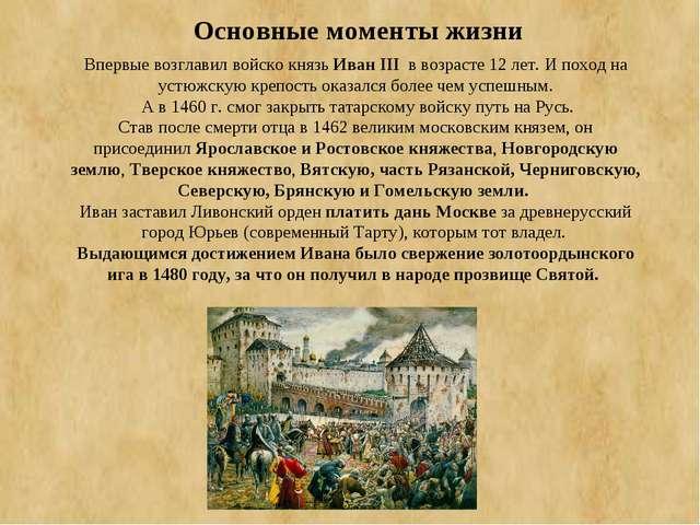 Впервые возглавил войско князь Иван III в возрасте 12 лет. И поход на устюжск...