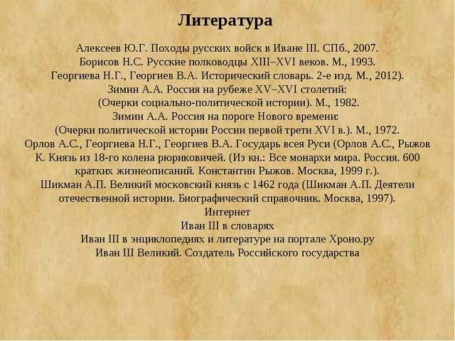 Алексеев Ю.Г. Походы русских войск в Иване III. СПб., 2007. Борисов Н.С. Русс...
