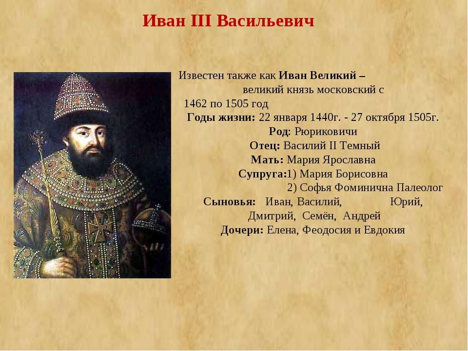 Известен также какИван Великий – великий князьмосковскийс 1462 по 1505 го...