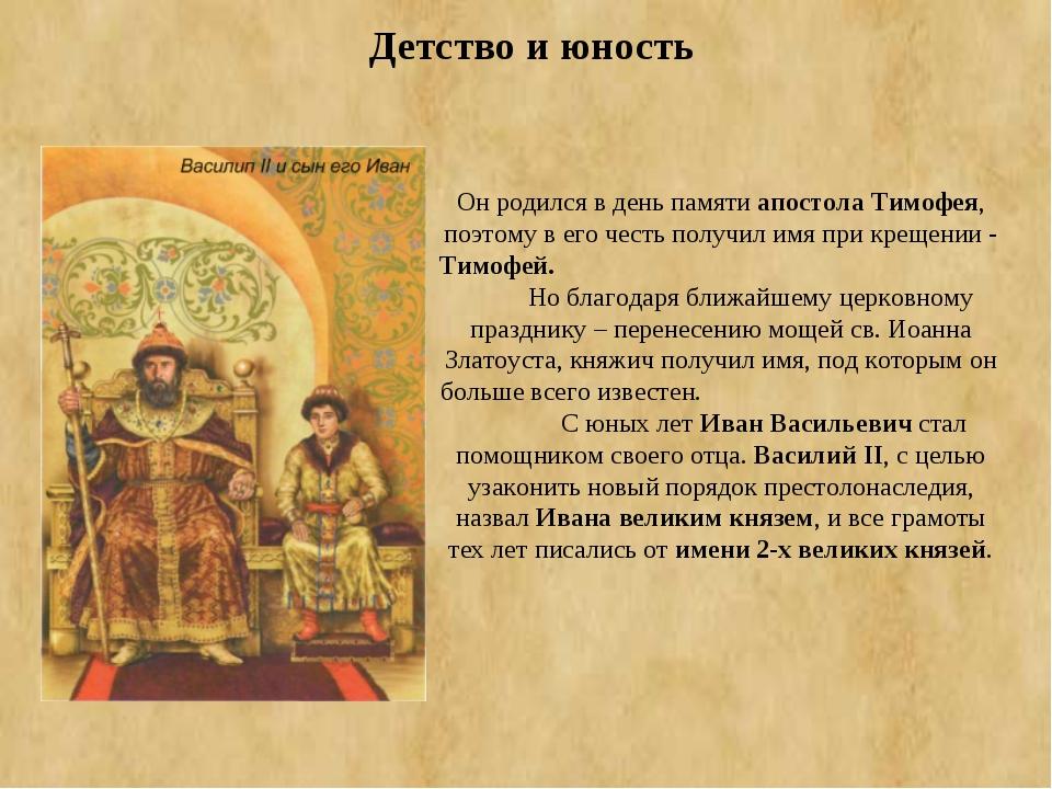 Василий 2 Темный Презентация