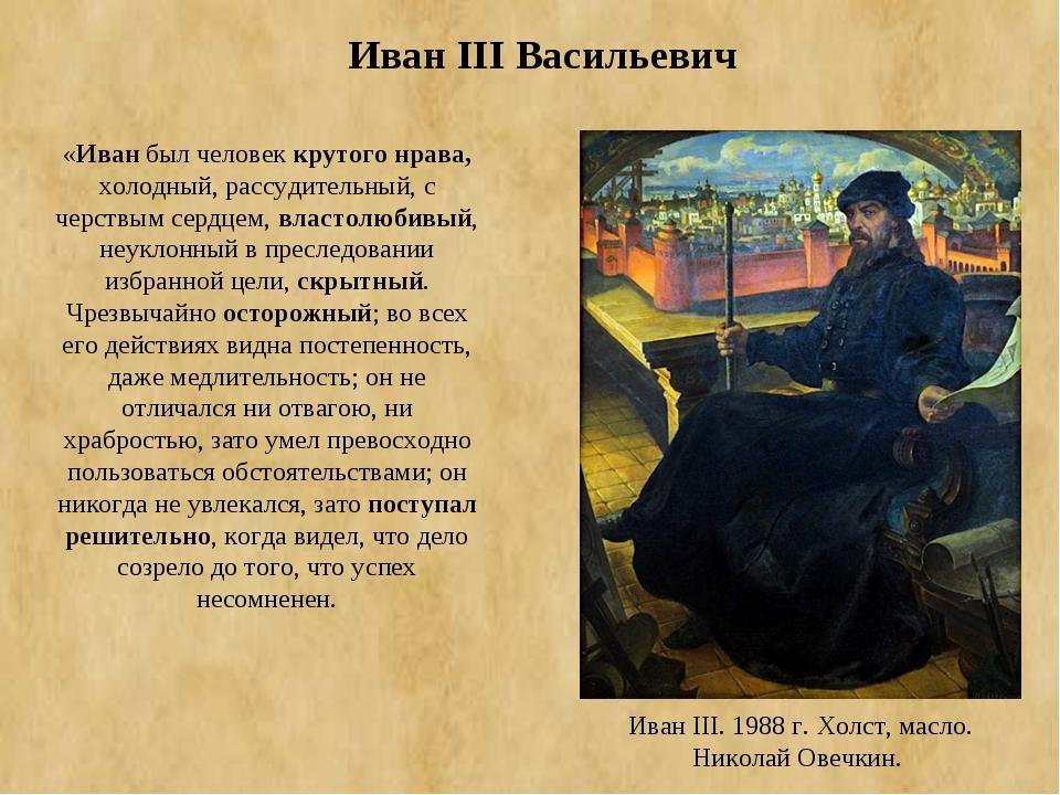 «Иван был человек крутого нрава, холодный, рассудительный, с черствым сердцем...