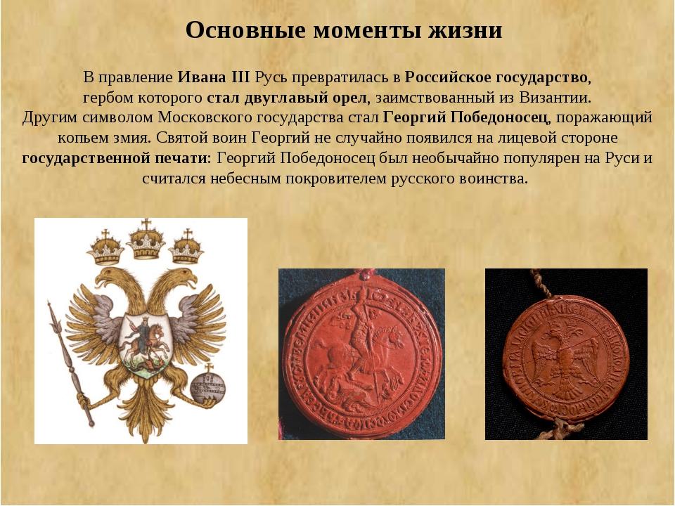Основные моменты жизни В правление Ивана III Русь превратилась в Российское г...