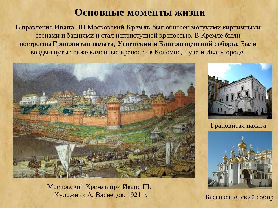 В правление Ивана III Московский Кремльбыл обнесен могучими кирпичными стен...