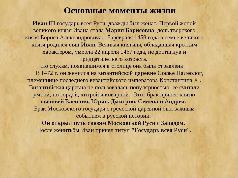 Основные моменты жизни . Иван III государь всея Руси, дважды был женат. Перво...