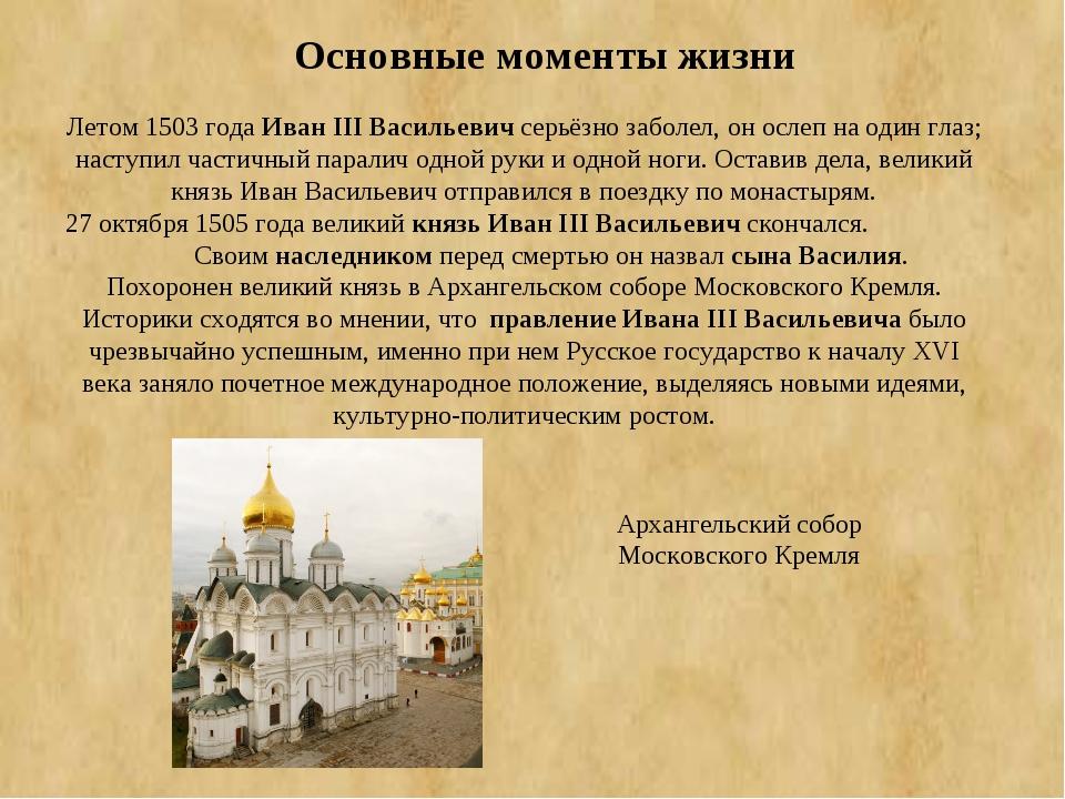 Летом 1503 годаИван III Васильевичсерьёзно заболел, он ослеп на один глаз;...