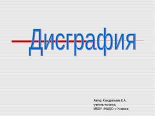 Автор: Кондратьева Е.А. учитель-логопед МБОУ «НШДС» г.Усинска