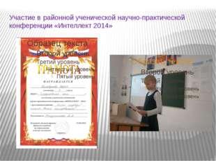Участие в районной ученической научно-практической конференции «Интеллект 2014»