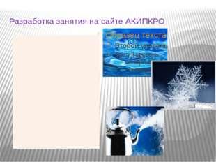 Разработка занятия на сайте АКИПКРО МКОУ «Смазневская СОШ»    исследовател