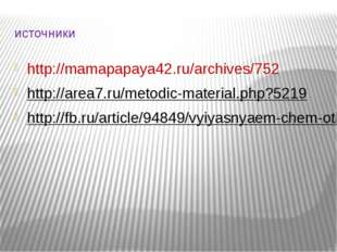 источники http://mamapapaya42.ru/archives/752 http://area7.ru/metodic-materia