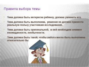 Правила выбора темы Тема должна быть интересна ребенку, должна увлекать его.