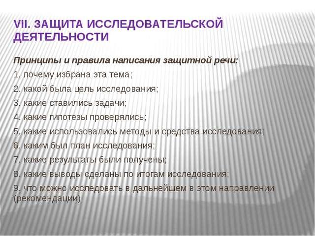 VII. ЗАЩИТА ИССЛЕДОВАТЕЛЬСКОЙ ДЕЯТЕЛЬНОСТИ Принципы и правила написания защит...