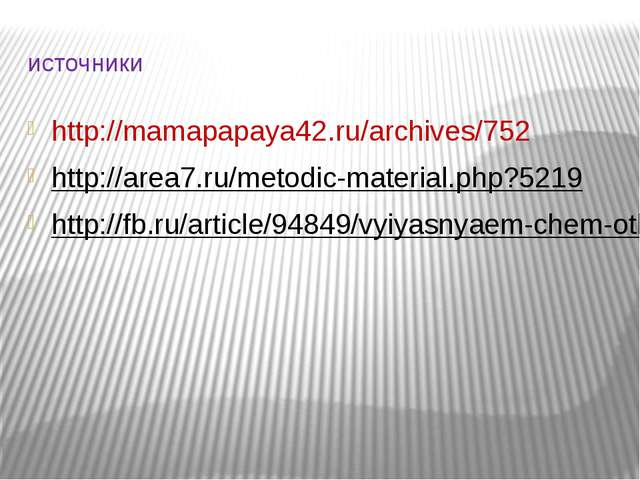 источники http://mamapapaya42.ru/archives/752 http://area7.ru/metodic-materia...