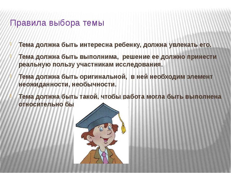 Правила выбора темы Тема должна быть интересна ребенку, должна увлекать его....