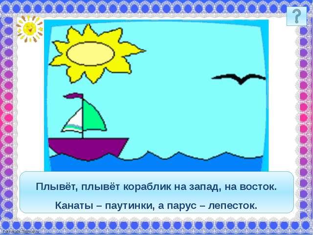 Плывёт, плывёт кораблик на запад, на восток. Канаты – паутинки, а парус – леп...