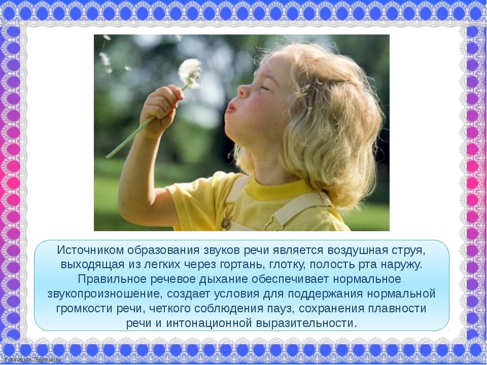 Источником образования звуков речи является воздушная струя, выходящая из лег...