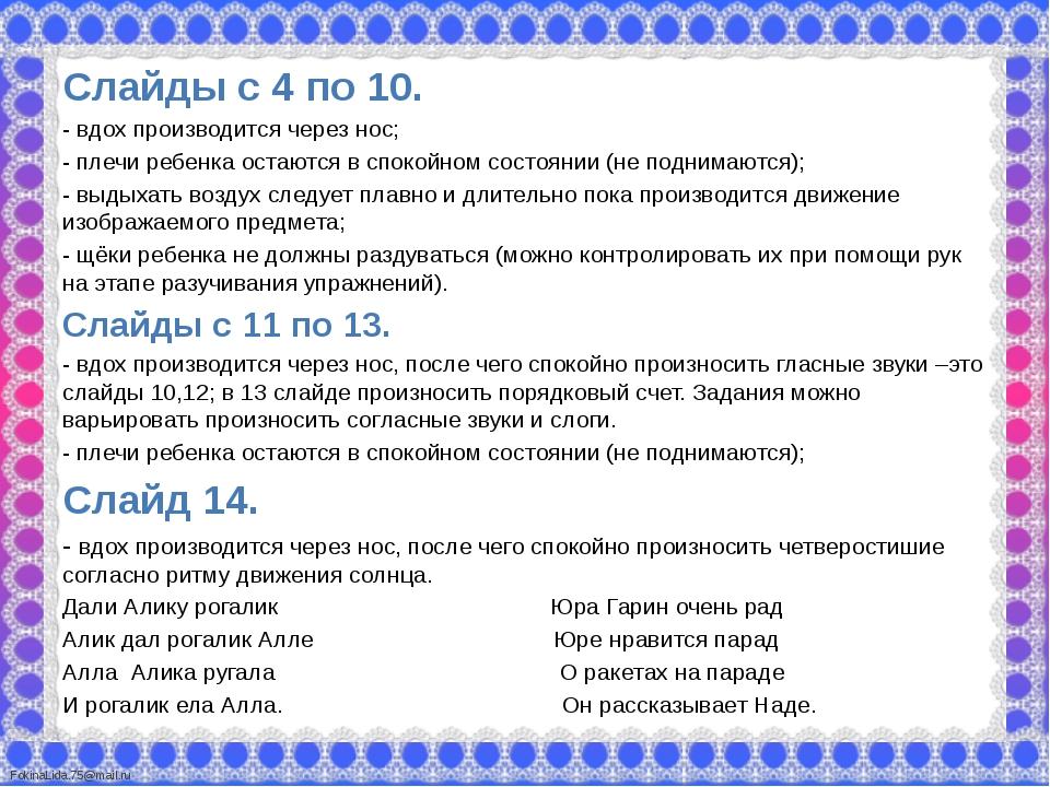 Использованные источники 1. С.А. Алтухов «Открытие Доктора Бутейко» 2. Н.Н. Л...