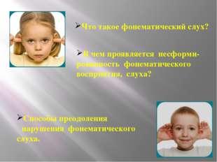 , Что такое фонематический слух? В чем проявляется несформи- рованность фоне