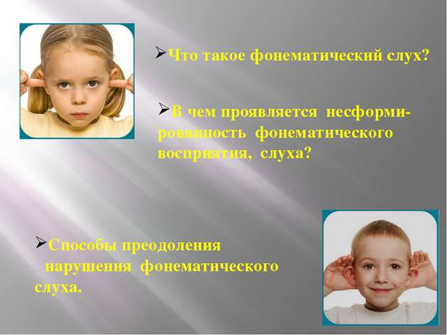 , Что такое фонематический слух? В чем проявляется несформи- рованность фоне...