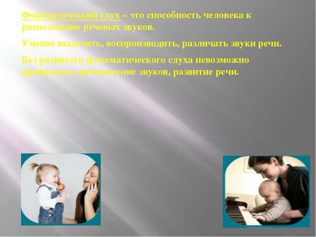 Фонематический слух – это способность человека к распознанию речевых звуков....