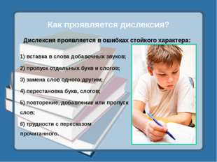 Как проявляется дислексия? Дислексия проявляется в ошибках стойкого характера