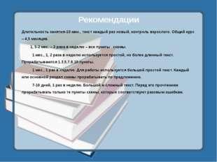 Длительность занятия-10 мин., текст каждый раз новый, контроль взрослого. Общ