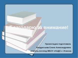 Благодарю за внимание! Презентацию подготовила Кондратьева Елена Александровн