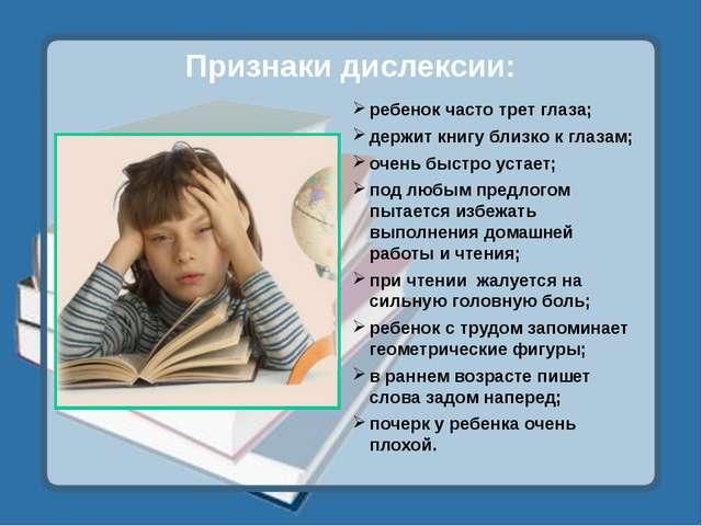 Признаки дислексии: ребенок часто трет глаза; держит книгу близко к глазам; о...