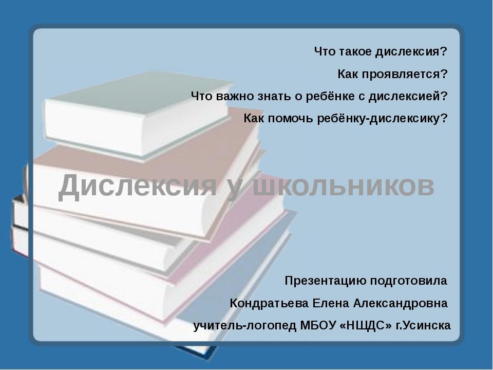 Дислексия у школьников Что такое дислексия? Как проявляется? Что важно знать...