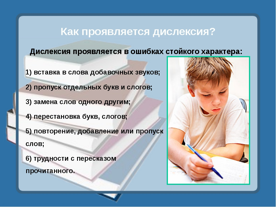 Как проявляется дислексия? Дислексия проявляется в ошибках стойкого характера...