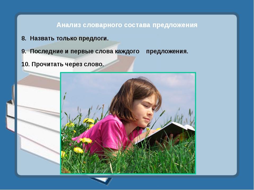 Анализ словарного состава предложения 8. Назвать только предлоги. 9. Последни...