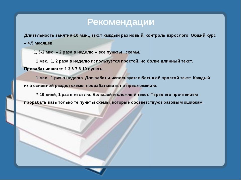 Длительность занятия-10 мин., текст каждый раз новый, контроль взрослого. Общ...