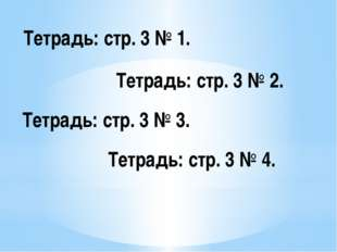Тетрадь: стр. 3 № 4. Тетрадь: стр. 3 № 2. Тетрадь: стр. 3 № 3. Тетрадь: стр.
