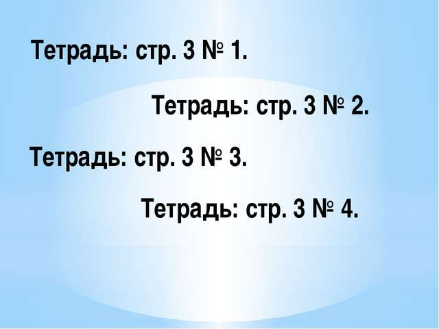 Тетрадь: стр. 3 № 4. Тетрадь: стр. 3 № 2. Тетрадь: стр. 3 № 3. Тетрадь: стр....