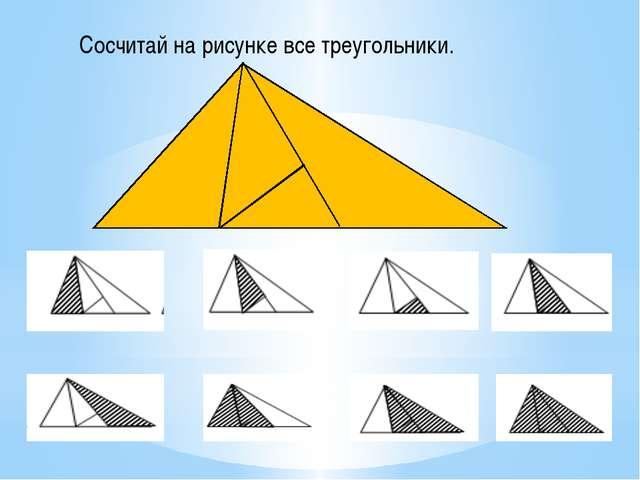 Сосчитай на рисунке все треугольники.