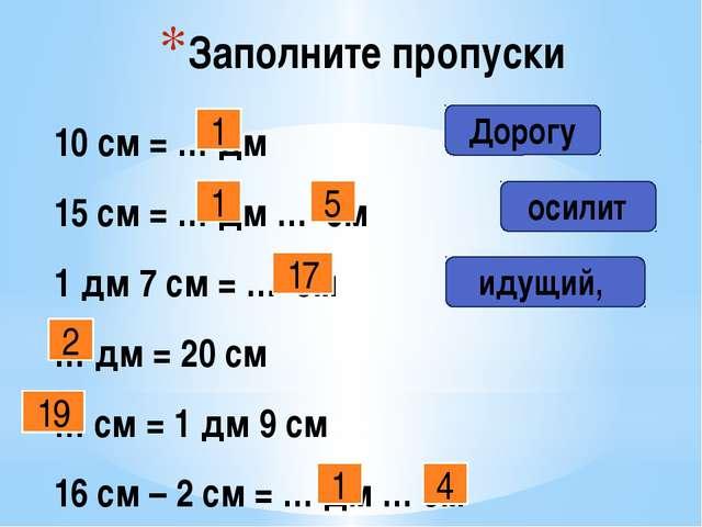 Заполните пропуски 10 см = … дм 15 см = … дм … см 1 дм 7 см = … см … дм = 20...