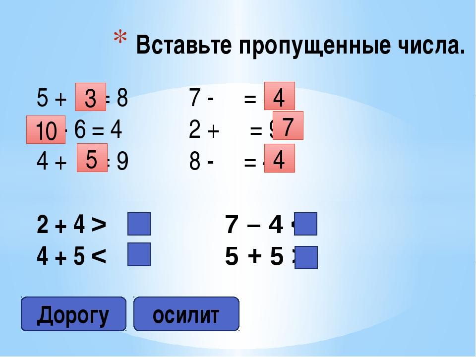 Вставьте пропущенные числа. 5 + = 8 7 - = 3 - 6 = 4 2 + = 9 4 + = 9 8 - = 4...