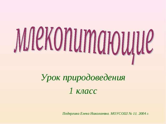 Урок природоведения 1 класс Подергина Елена Николаевна. МОУСОШ № 11. 2004 г.