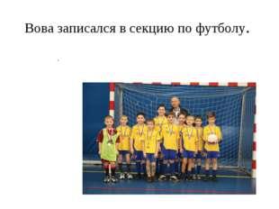 Вова записался в секцию по футболу. .
