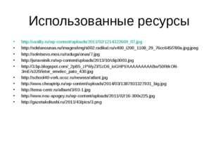 Использованные ресурсы http://vasiliy.ru/wp-content/uploads/2011/02/121432266