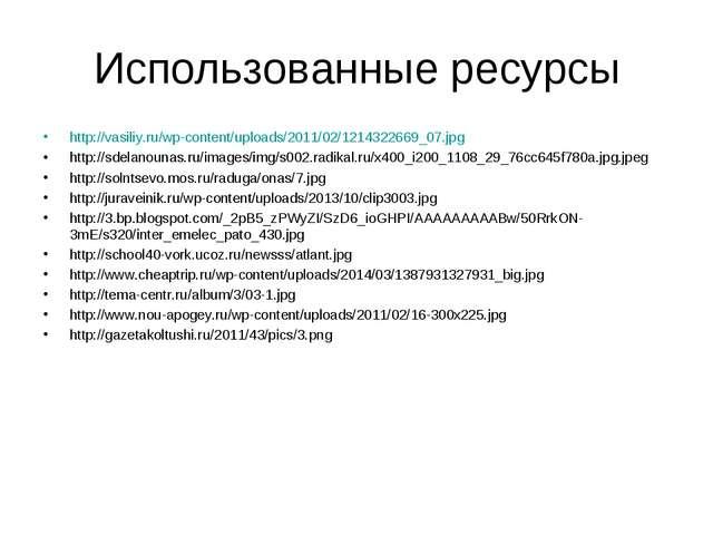 Использованные ресурсы http://vasiliy.ru/wp-content/uploads/2011/02/121432266...