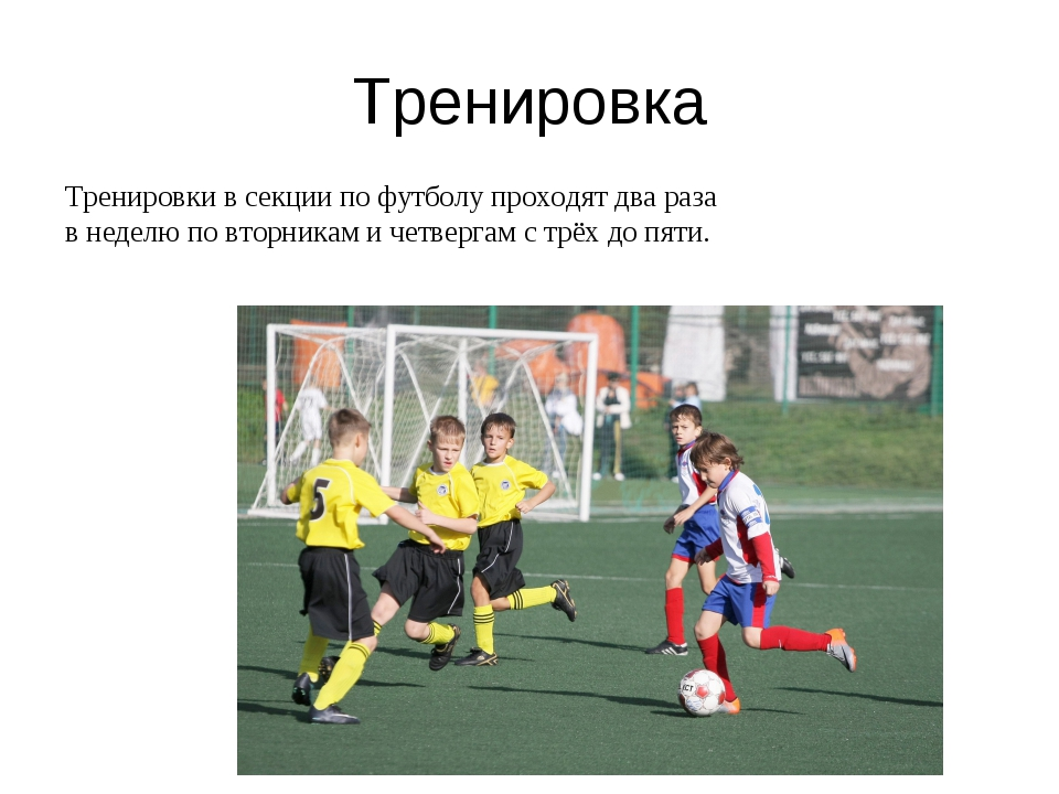 Тренировка Тренировки в секции по футболу проходят два раза в неделю по вторн...