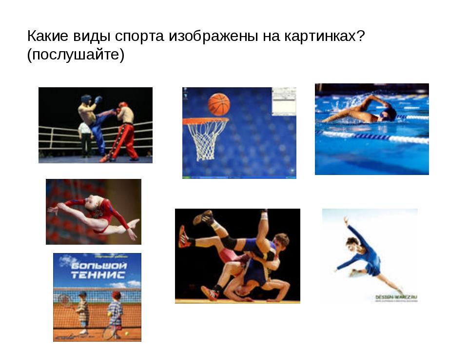 Какие виды спорта изображены на картинках?(послушайте)