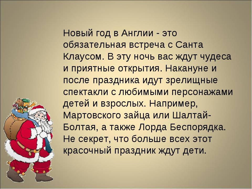 Новый год в Англии - это обязательная встреча с Санта Клаусом. В эту ночь вас...