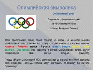 Олимпийская символика Олимпийский флаг Впервые был официально поднят на VII