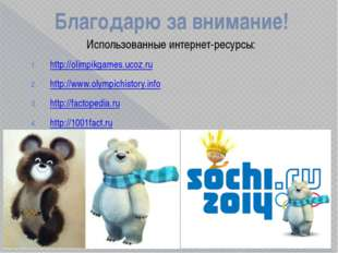 Благодарю за внимание! Использованные интернет-ресурсы: http://olimpikgames.u
