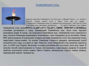 Олимпийский огонь Олимпийский огонь зажигается на родине игр - в Греции, в