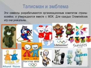 Талисман и эмблема Эти символы разрабатываются организационным комитетом стра
