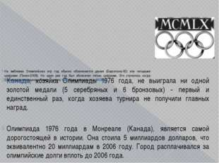 Канада, хозяйка Олимпиады 1976 года, не выиграла ни одной золотой медали (5